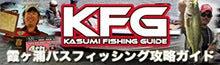 KFG ~霞ヶ浦フィッシングガイド~