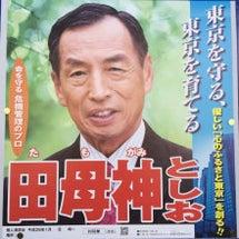 東京都知事選挙の闇1…