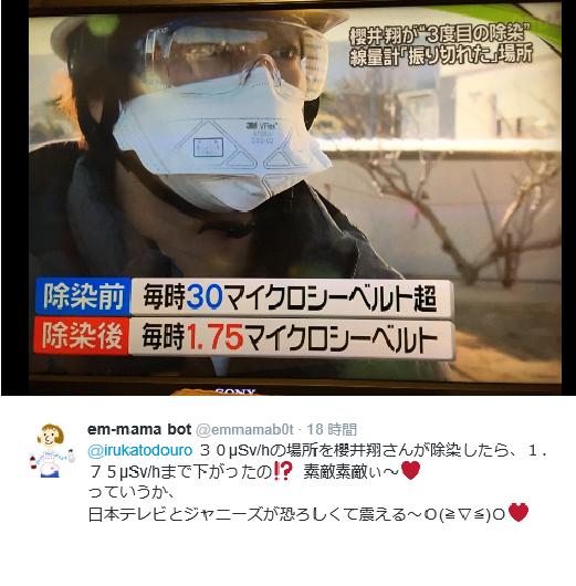 [嵐]桜井翔・除染