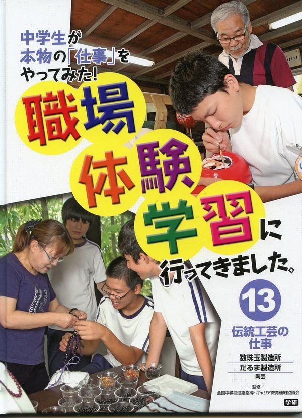 職場体験学習本の表紙