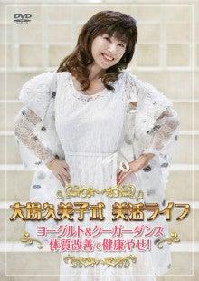 2016.04.06_Kumiko Ohba_BikatsuDVD_Jacket