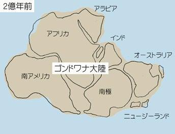 ゴンドワナ大陸