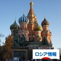 にほんブログ村 海外生活ブログ ロシア情報へ