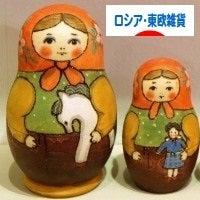 にほんブログ村 雑貨ブログ ロシア・東欧雑貨へ