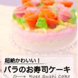 バラのお寿司ケーキ♡
