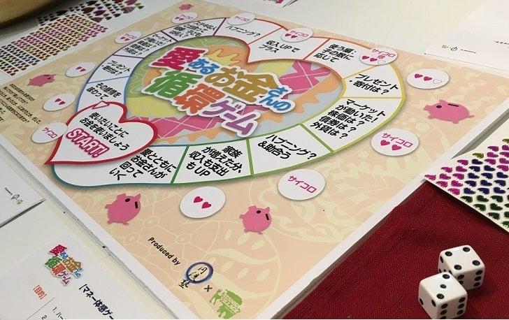 愛あるお金さんの循環ゲーム大会
