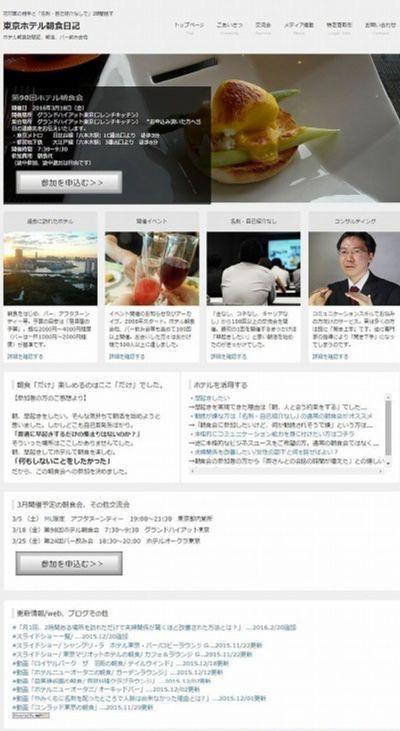 東京ホテル朝食日記