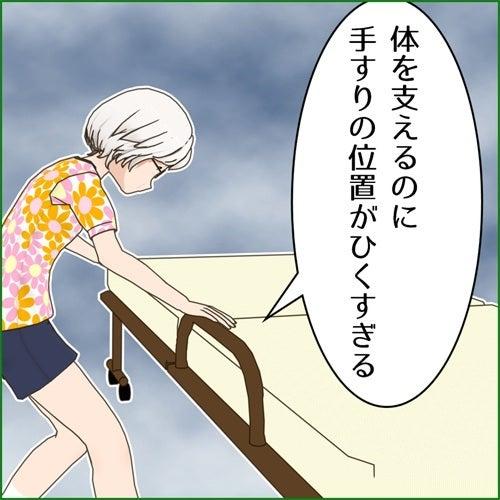 買ったベッドの手すりの高さが体を支えるのにはひくすぎると描いている