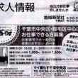 ちいき新聞・千葉中央…