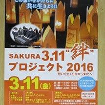 """3.11""""絆""""プロジ…"""