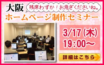 大阪ホームページ制作セミナー