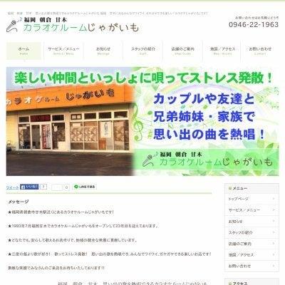 福岡 カラオケ店