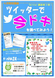 ツイッター講座POP 東新田