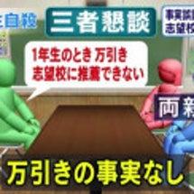 広島県の中学生自殺問…
