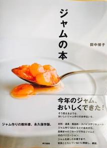 $パティスリークリエーター 田中 博子のブログ