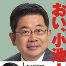日本共産党の小池晃が…
