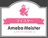 ameba_meister