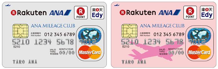 rakuten-ANA card 201603 3