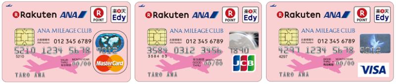 rakuten-ANA card 201603 7