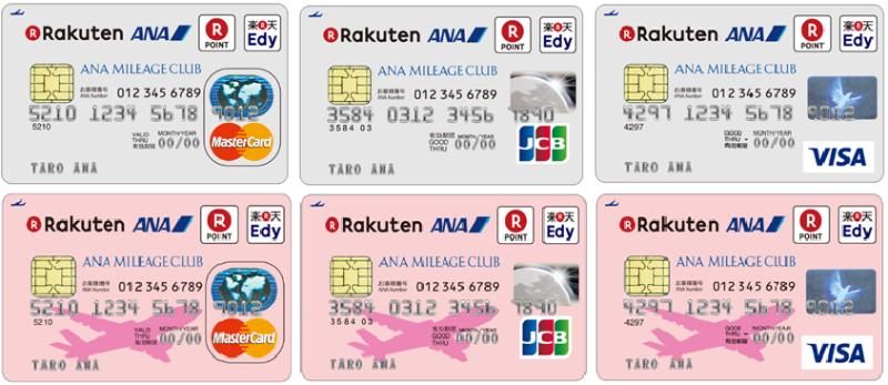 rakuten-ANA card 201603 9