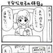 【4コマ】女子の休日…