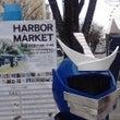 ハーバーマーケット3…
