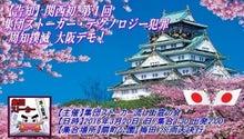 大阪デモ3