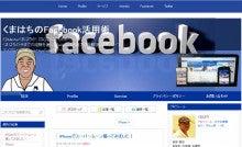 くまはちのFacebook活用術