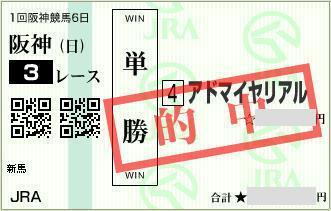 2016年3月13日阪神3R単勝