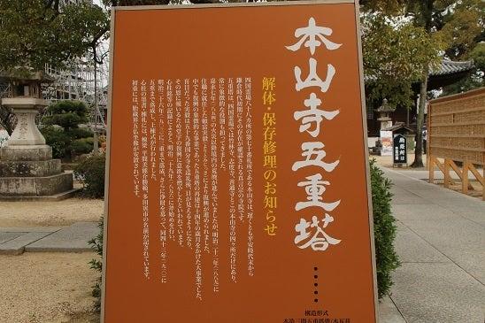 本山寺五重塔解体修理