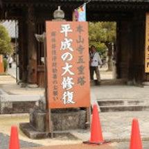 本山寺の五重塔修復