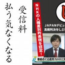 NHK報道局の偏向報…