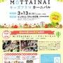 【MOTTAINAI…