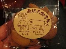 南沢共働学舎のクッキー
