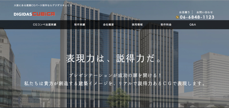 大阪の建築CGパースキュビカ