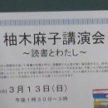 柚木麻子さんの講演会