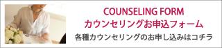 カウンセリング申込