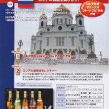ロシア Sake フ…