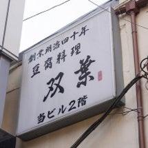 豆腐料理 双葉のお豆…
