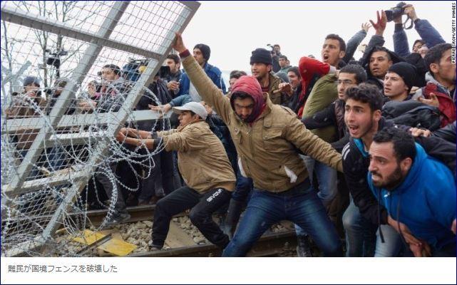 マケドニア国境フェンス破壊