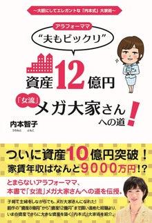 資産12億円表紙
