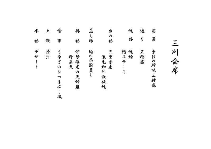 201603三川献立