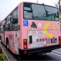ピンクのバス?!