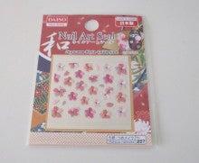 桜シール3