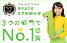 イード・アワード 3年連続受賞!