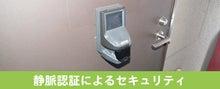 茨城県レンタル自習室ルーム学習室スペース勉強部屋 安心 安全 静脈認証セキュリティ防犯カメラUshikuTsukubaIbaraki