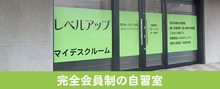 茨城県 牛久市つくば市 自習室 学習室JishushitsuGakushushitsuUshikuTsukubaIbaraki