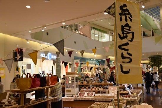 糸島くらしマーケット大