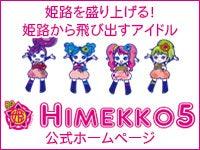 姫っ娘5公式ホームページ