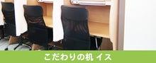 牛久つくば自習室 学習室UshikuTsukubaIbarakiStudyRoom